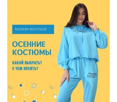 Осень на носу: выбираем костюмы женские на холодное время года 2020